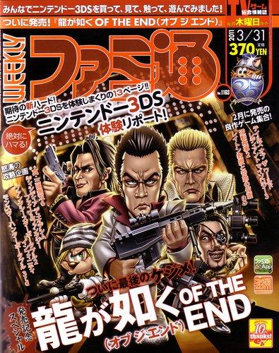 Famitsu 1163 (March 31, 2011)