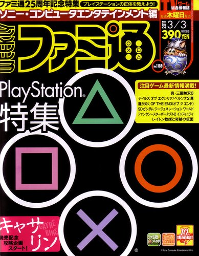 Famitsu 1159 (March 3, 2011)