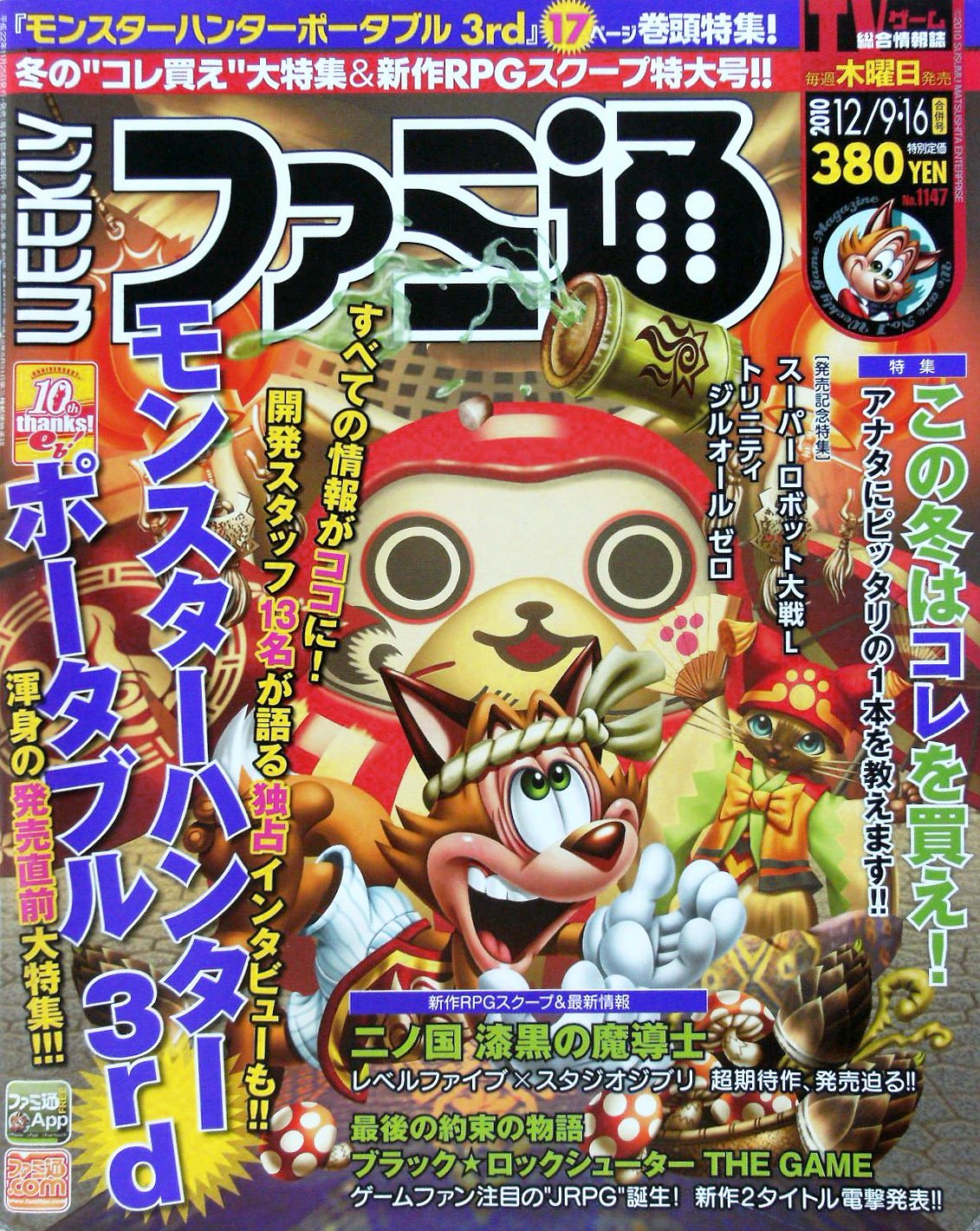 Famitsu 1147 (December 9/16, 2010)
