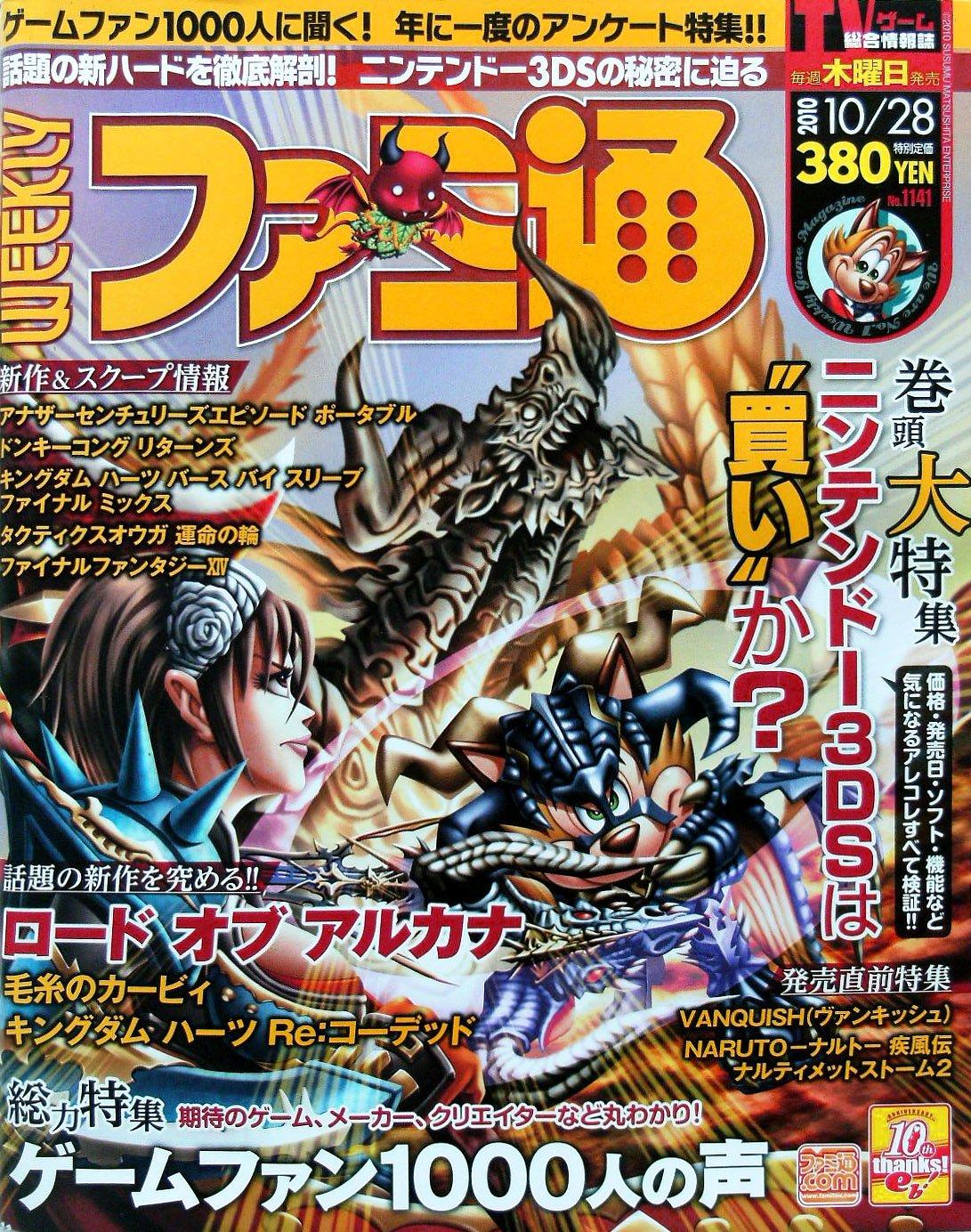 Famitsu 1141 (October 28, 2010)