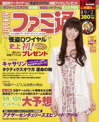Famitsu 1133 (September 2, 2010)