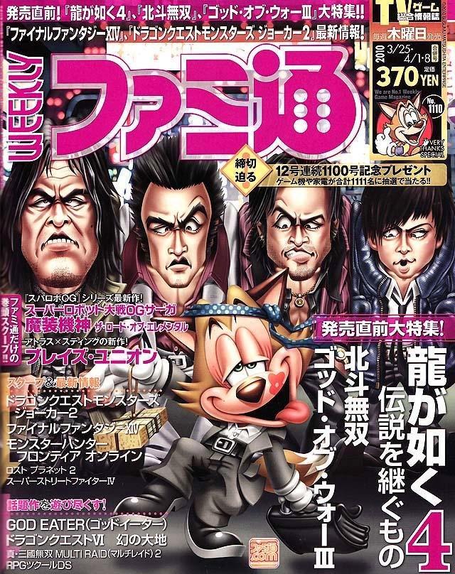 Famitsu 1110 (March 25, April 1/8, 2010)