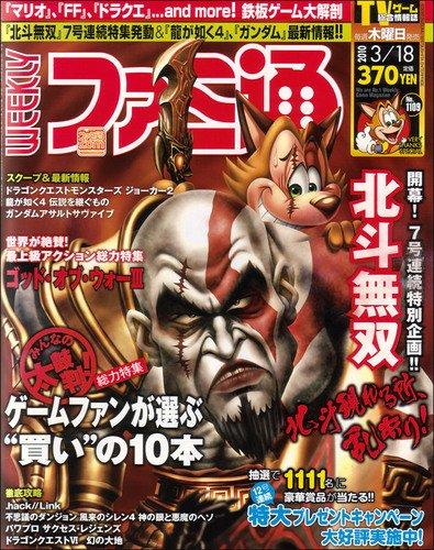 Famitsu 1109 (March 18, 2010)