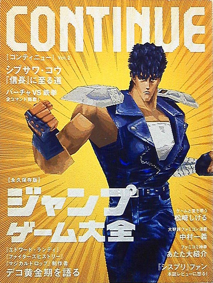 Continue Vol.02 (September 2001)