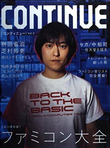 Continue Vol.03 (December 2001)