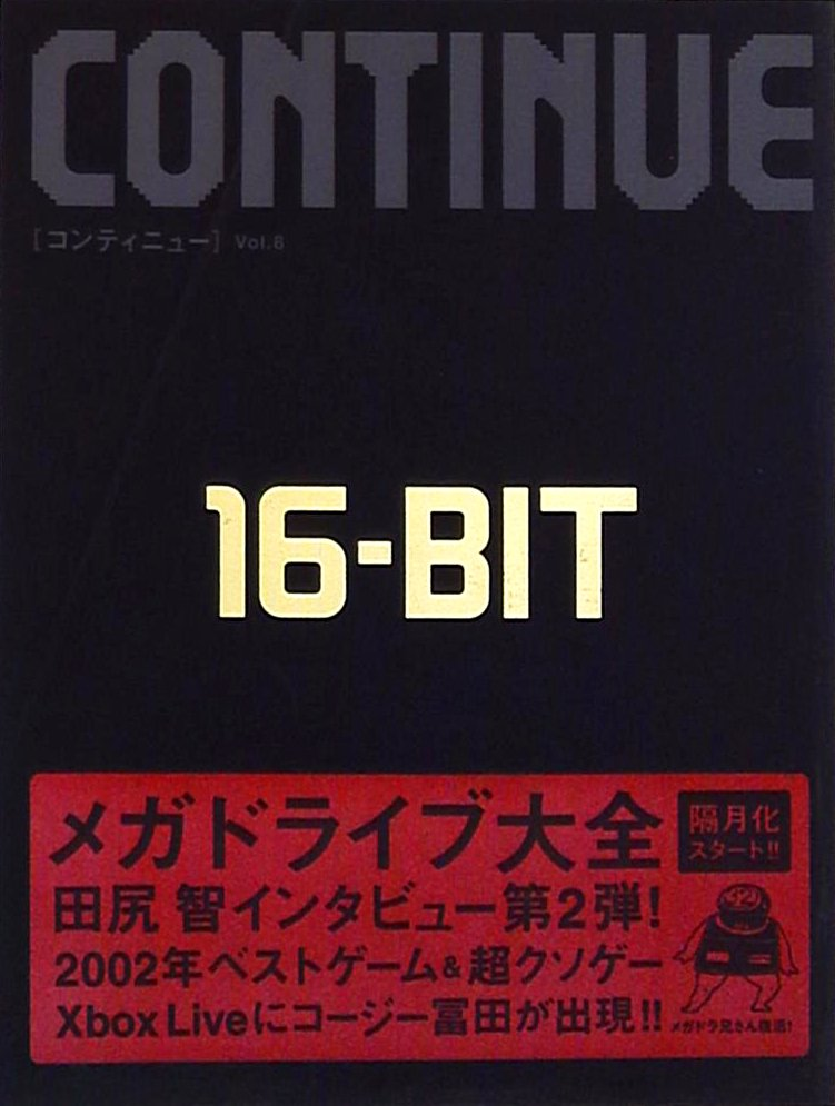 Continue Vol.08 (February 2003)