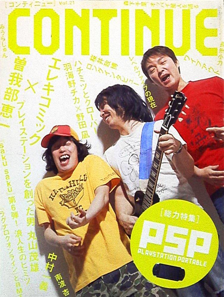 Continue Vol.21 (April 2005)