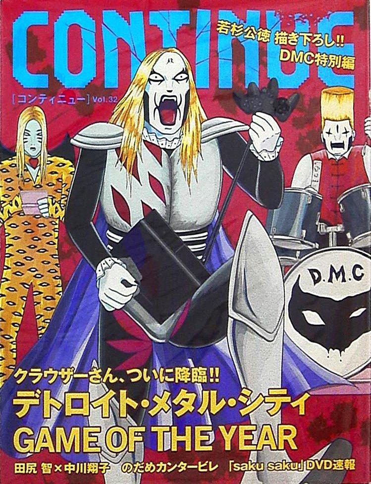 Continue Vol.32 (February 2007)
