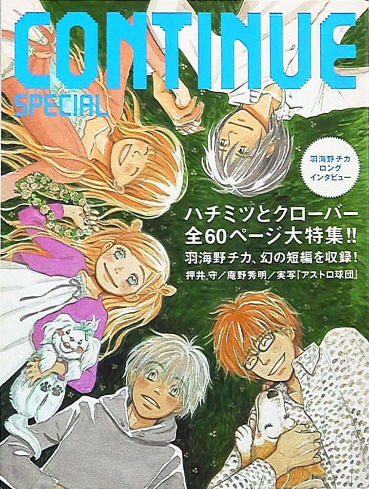 Continue Special 01 (June 2005)