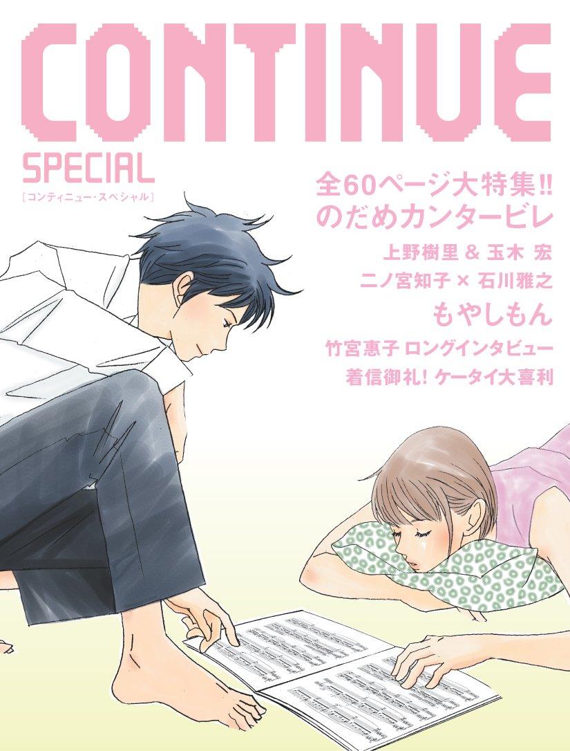 Continue Special 02 (June 2007)