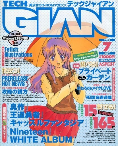 Tech Gian Issue 021 (July 1998)