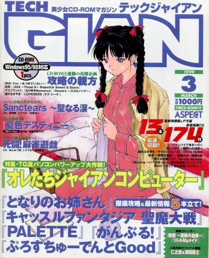 Tech Gian Issue 029 (March 1999)