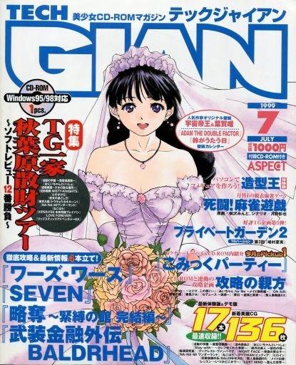 Tech Gian Issue 033 (July 1999)