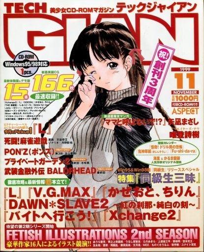 Tech Gian Issue 037 (November 1999)
