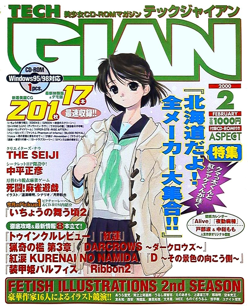 Tech Gian Issue 040 (February 2000)