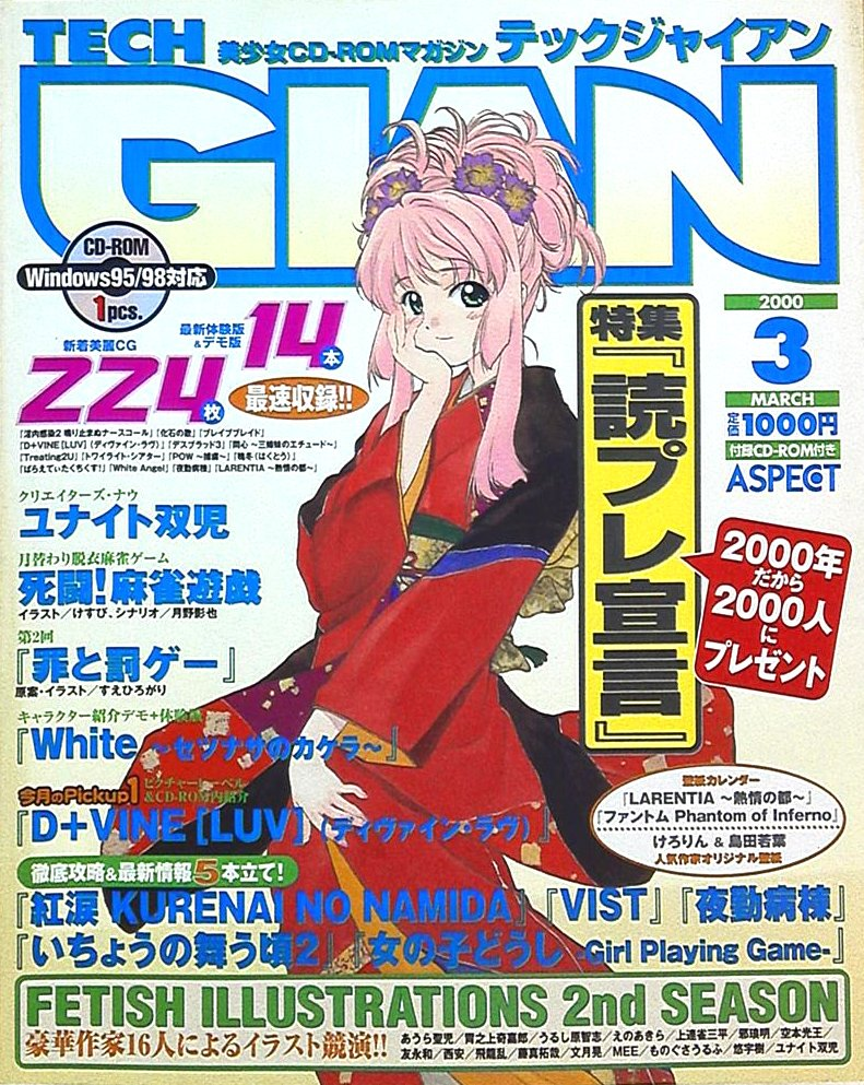 Tech Gian Issue 041 (March 2000)