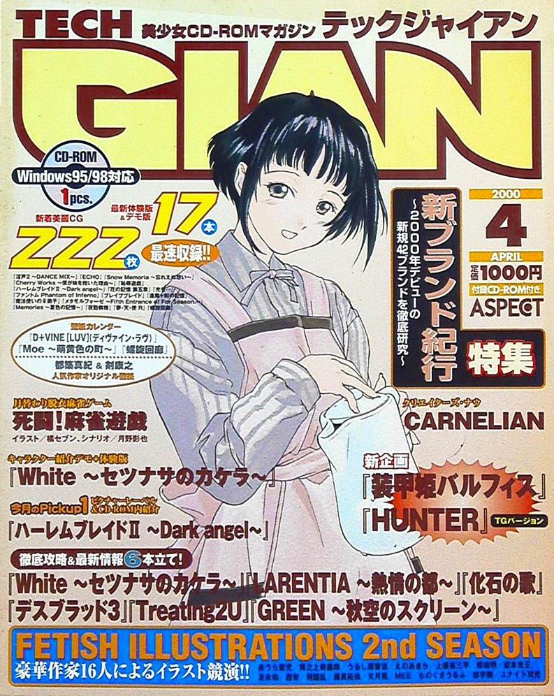 Tech Gian Issue 042 (April 2000)