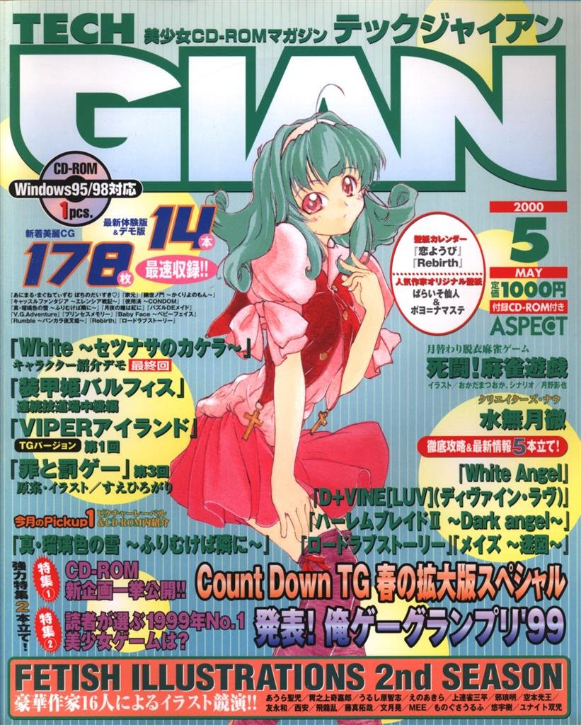 Tech Gian Issue 043 (May 2000)
