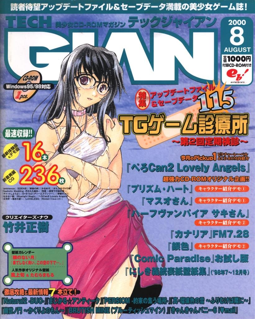 Tech Gian Issue 046 (August 2000)