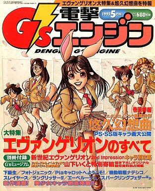 Dengeki G's Engine Issue 12 (May 1997)