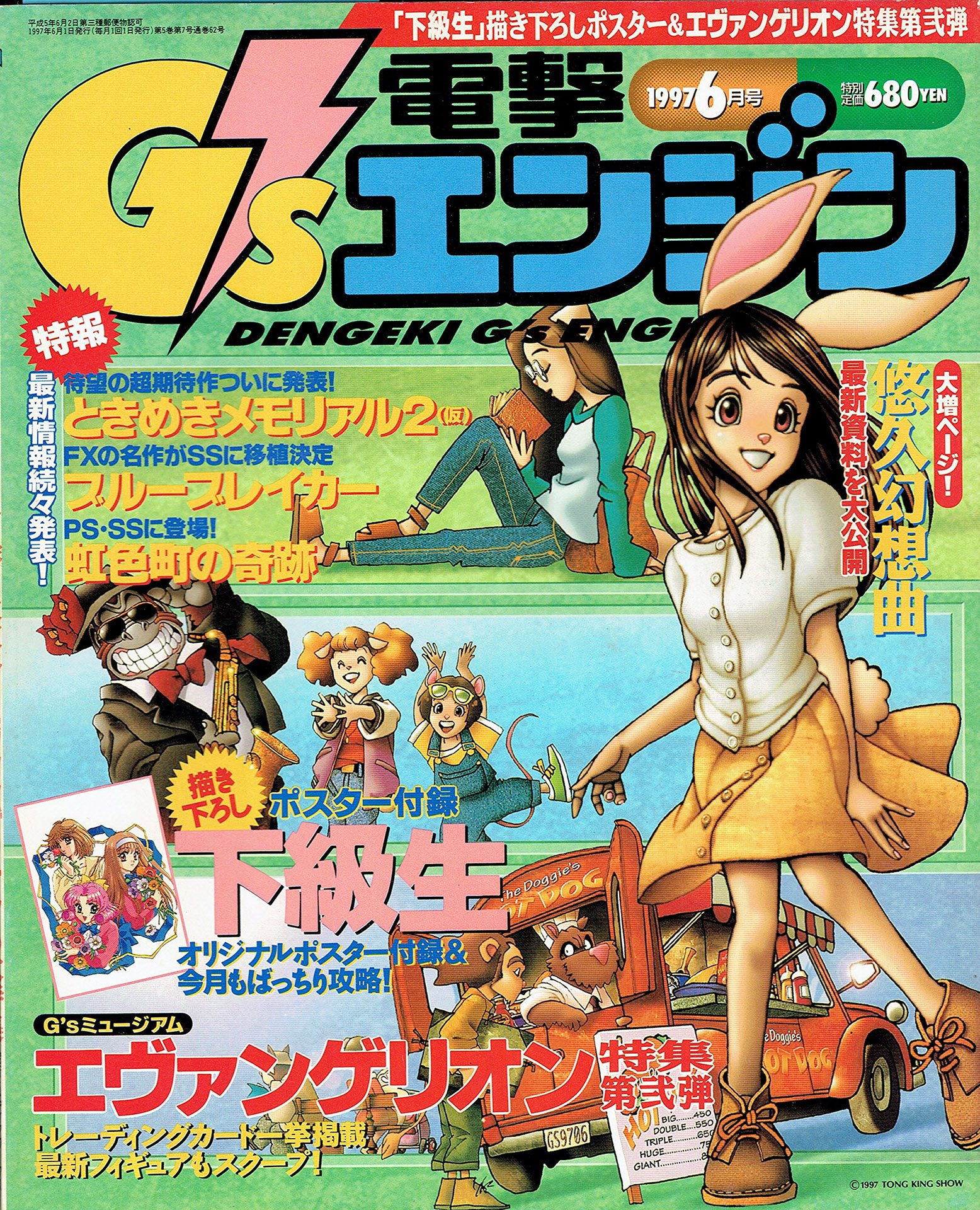 Dengeki G's Engine Issue 13 (June 1997)