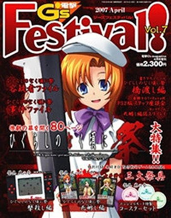 Dengeki G's Festival! vol.07 (April 2007)