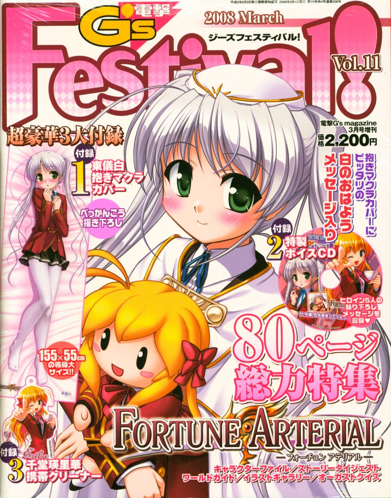 Dengeki G's Festival! vol.11 (March 2008)