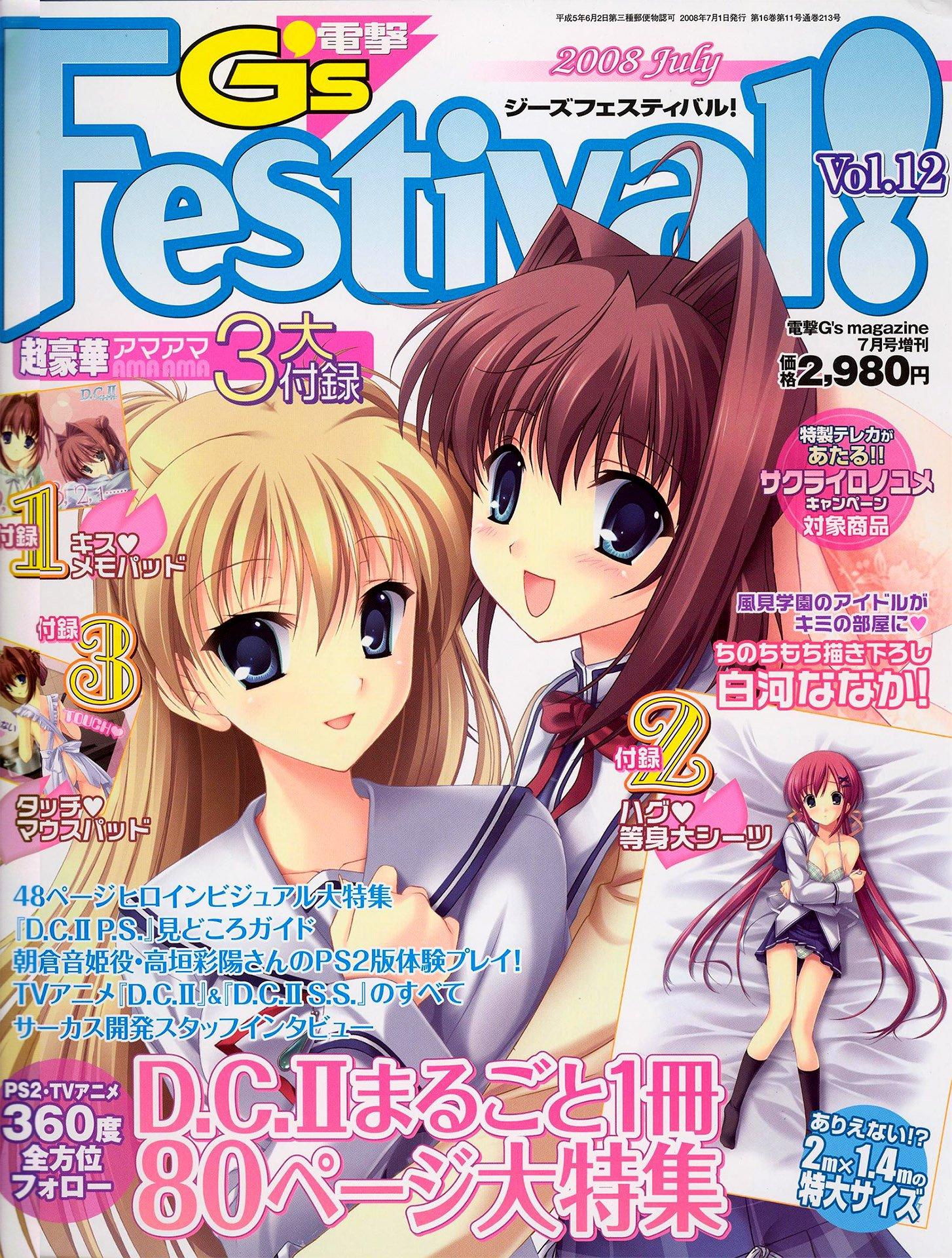 Dengeki G's Festival! vol.12 (July 2008)