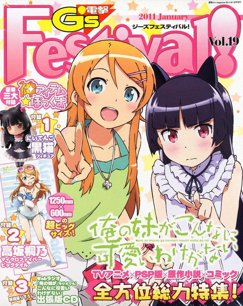 Dengeki G's Festival! Vol.19 (January 2011)