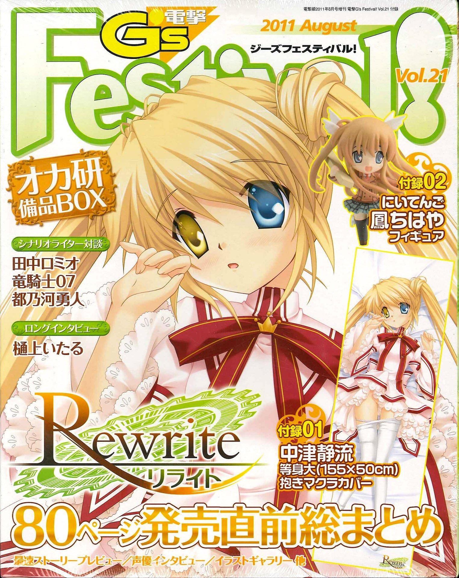 Dengeki G's Festival! Vol.21 (August 2011)