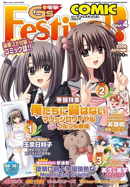 Dengeki G's Festival! Comic Vol.04 (Autumn 2008)