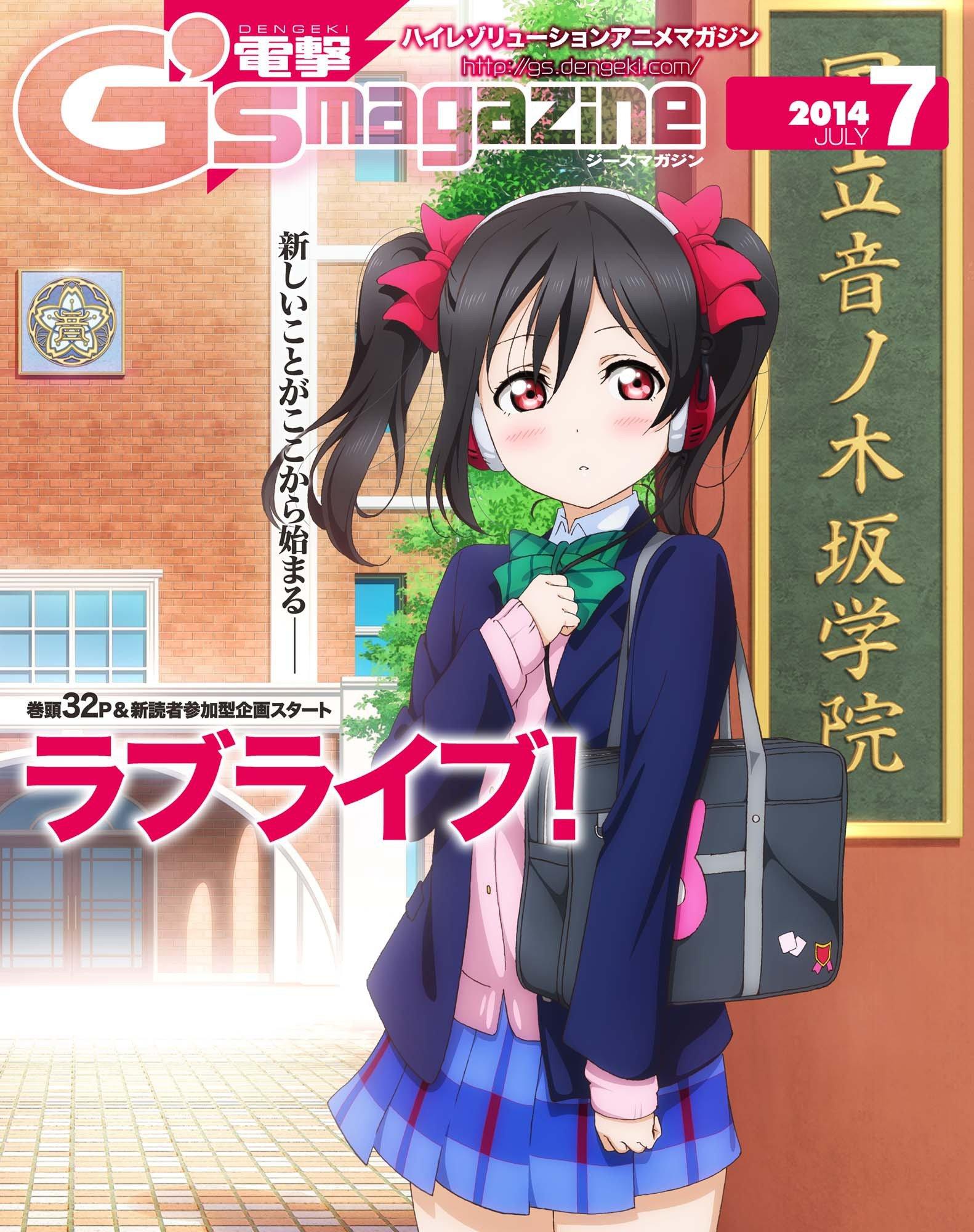 Dengeki G's Magazine Issue 204 (July 2014) (digital edition)