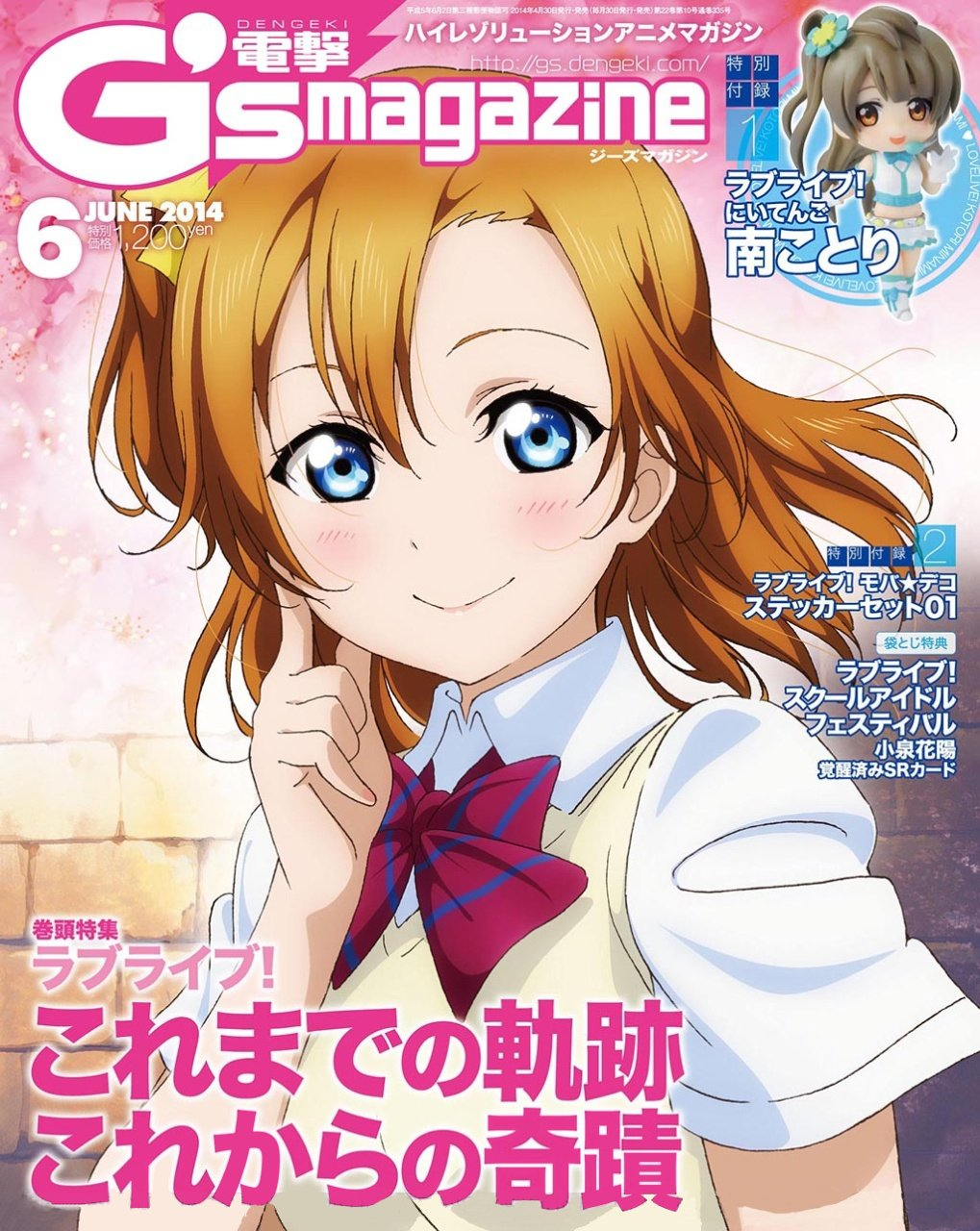 Dengeki G's Magazine Issue 203 (June 2014) (print edition)
