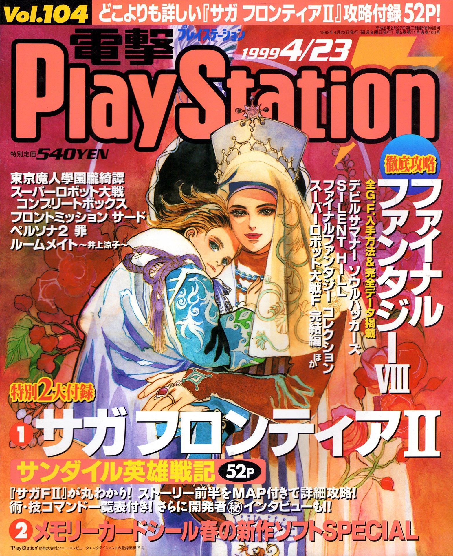 Dengeki PlayStation 104 (April 23, 1999)
