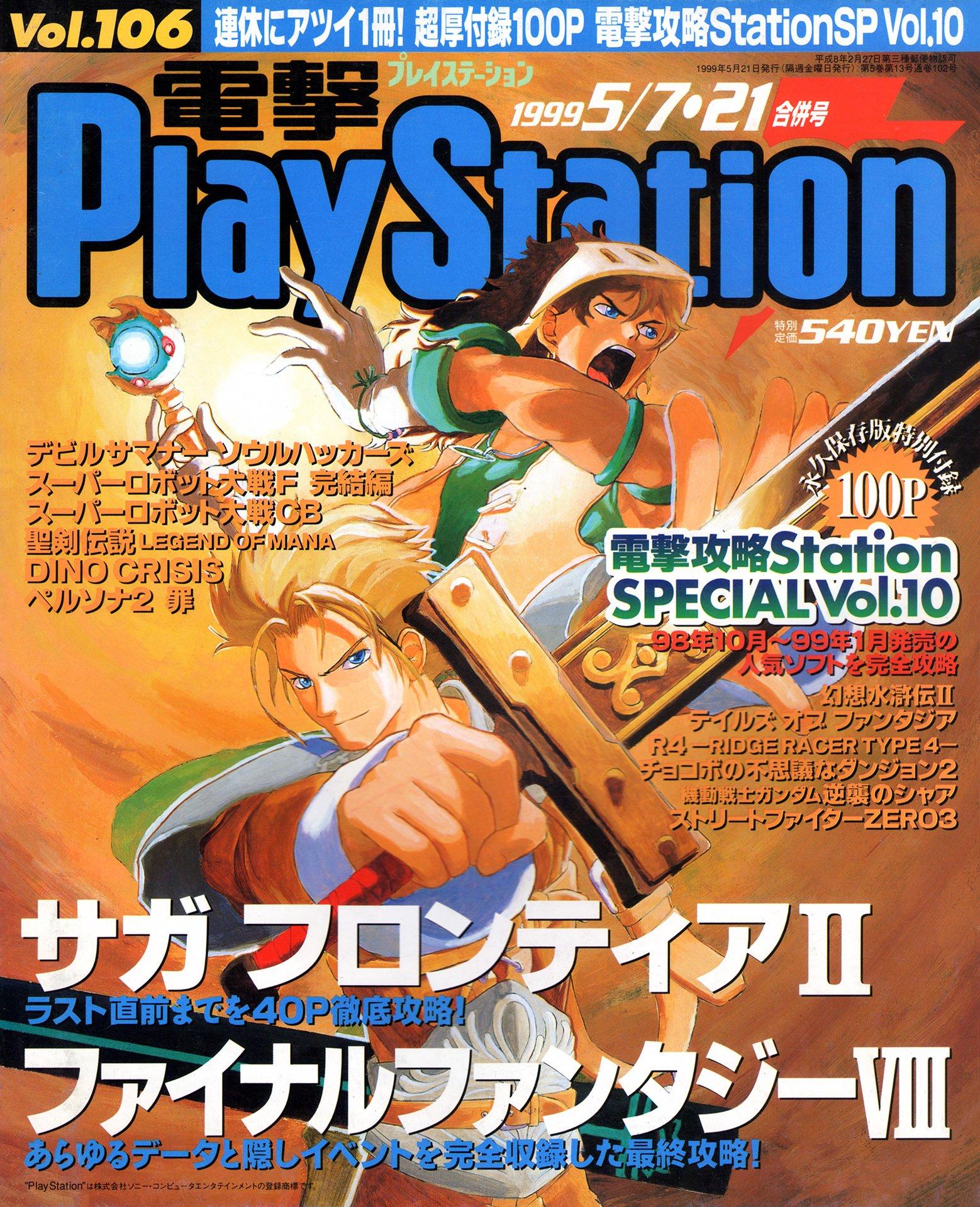 Dengeki PlayStation 106 (May 7/21, 1999)