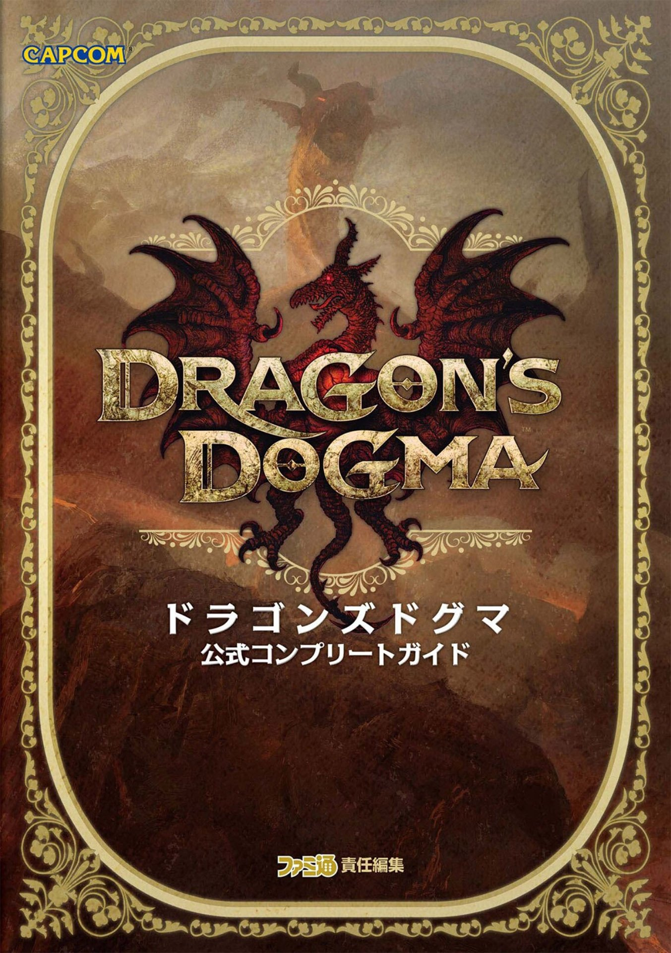Dragon's Dogma - Official Complete Guide