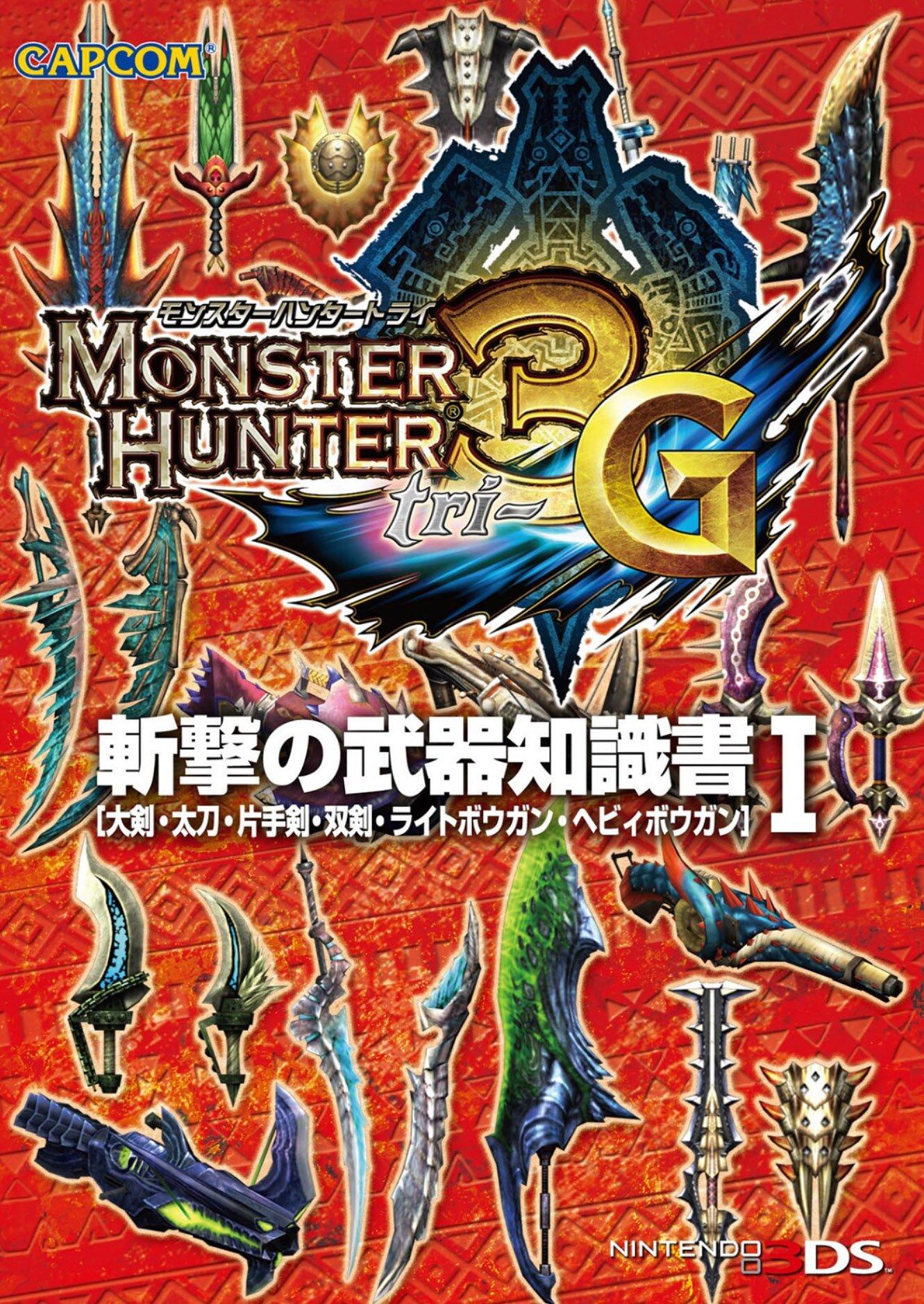 Monster Hunter 3G - Zangeki no buki chishiki-sho I (slash weapons guide vol.1)