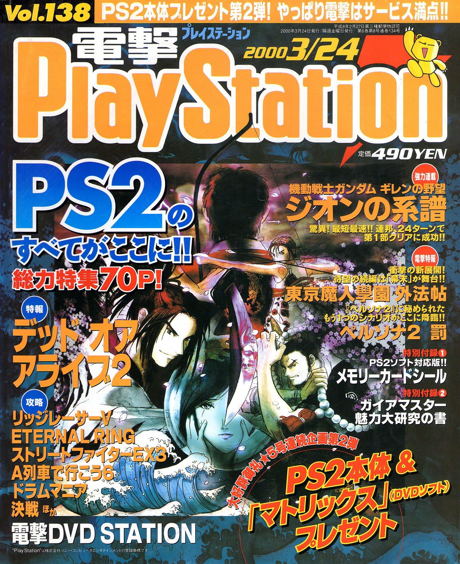 Dengeki PlayStation 138 (March 24, 2000)
