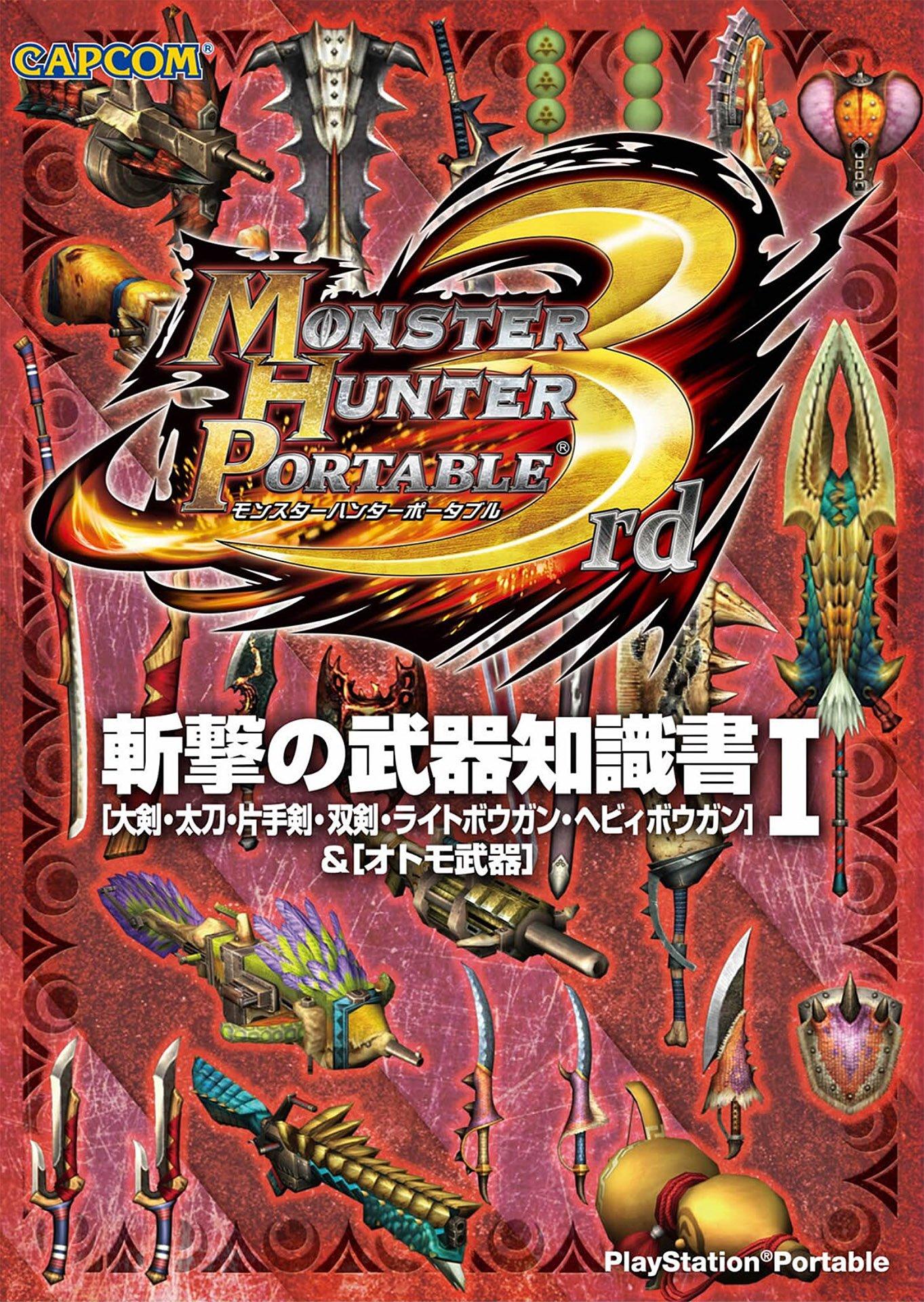 Monster Hunter Portable 3rd - Zangeki no buki chishiki-sho Vol.1
