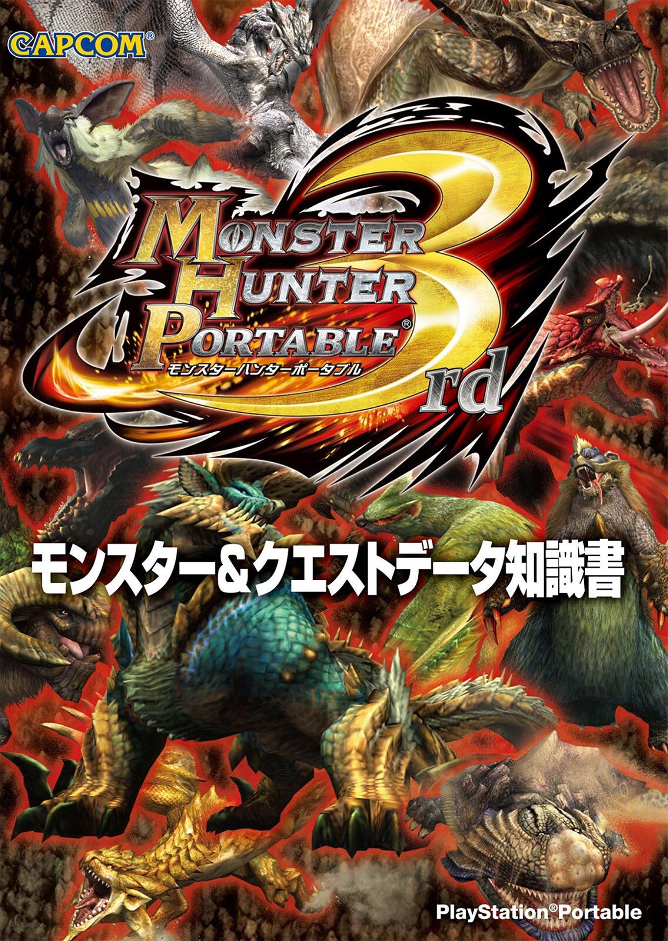 Monster Hunter Portable 3rd - Monster and Quest Data chishiki-sho