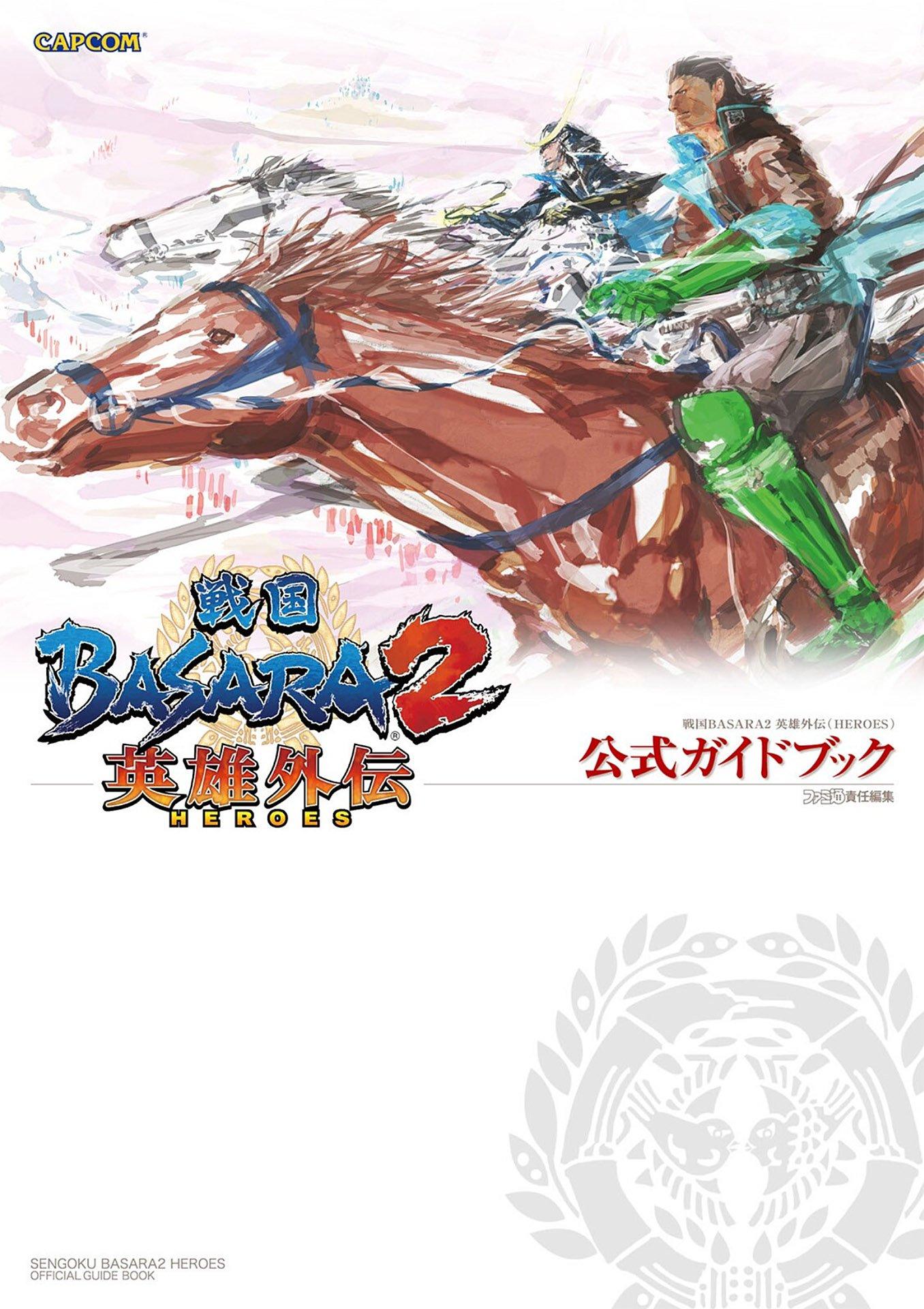 Sengoku Basara 2: Heroes - Official Guide Book (Famitsu)