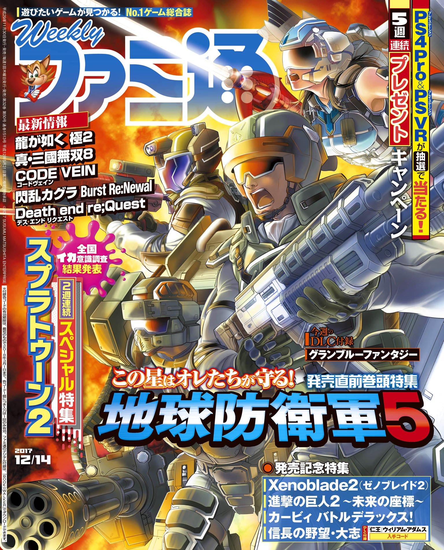 Famitsu 1513 (December 14, 2017)