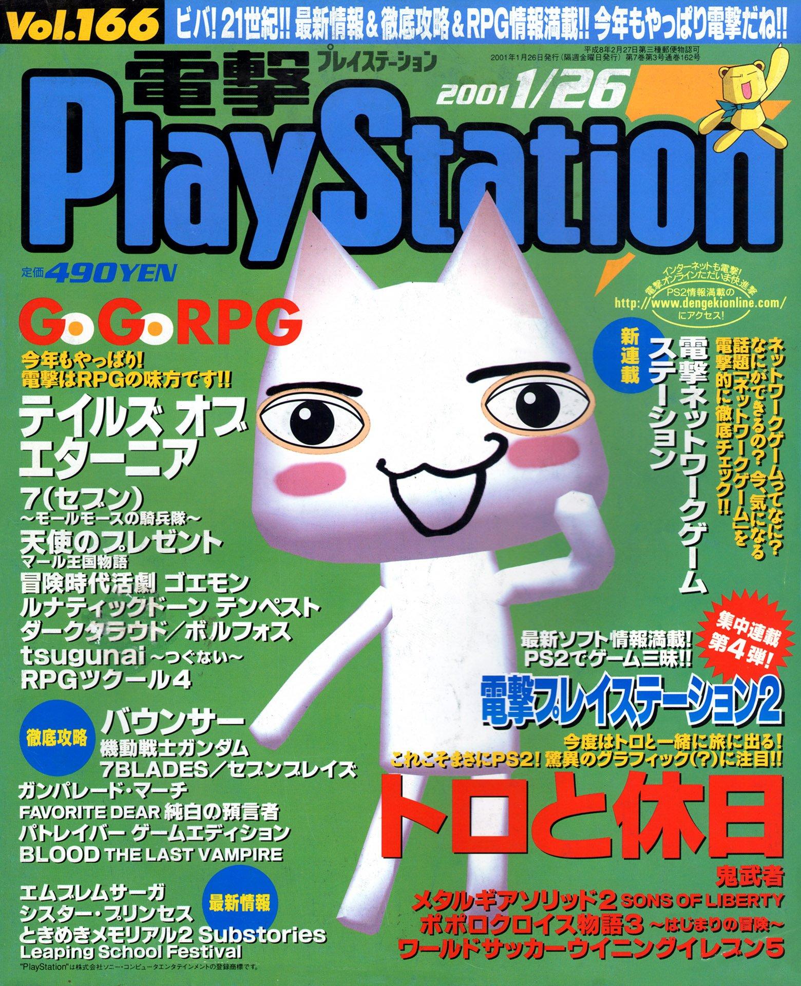 Dengeki PlayStation 166 (January 26, 2001)
