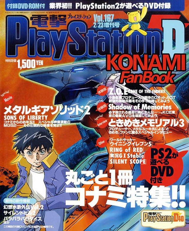 Dengeki PlayStation 167 (February 23, 2001)