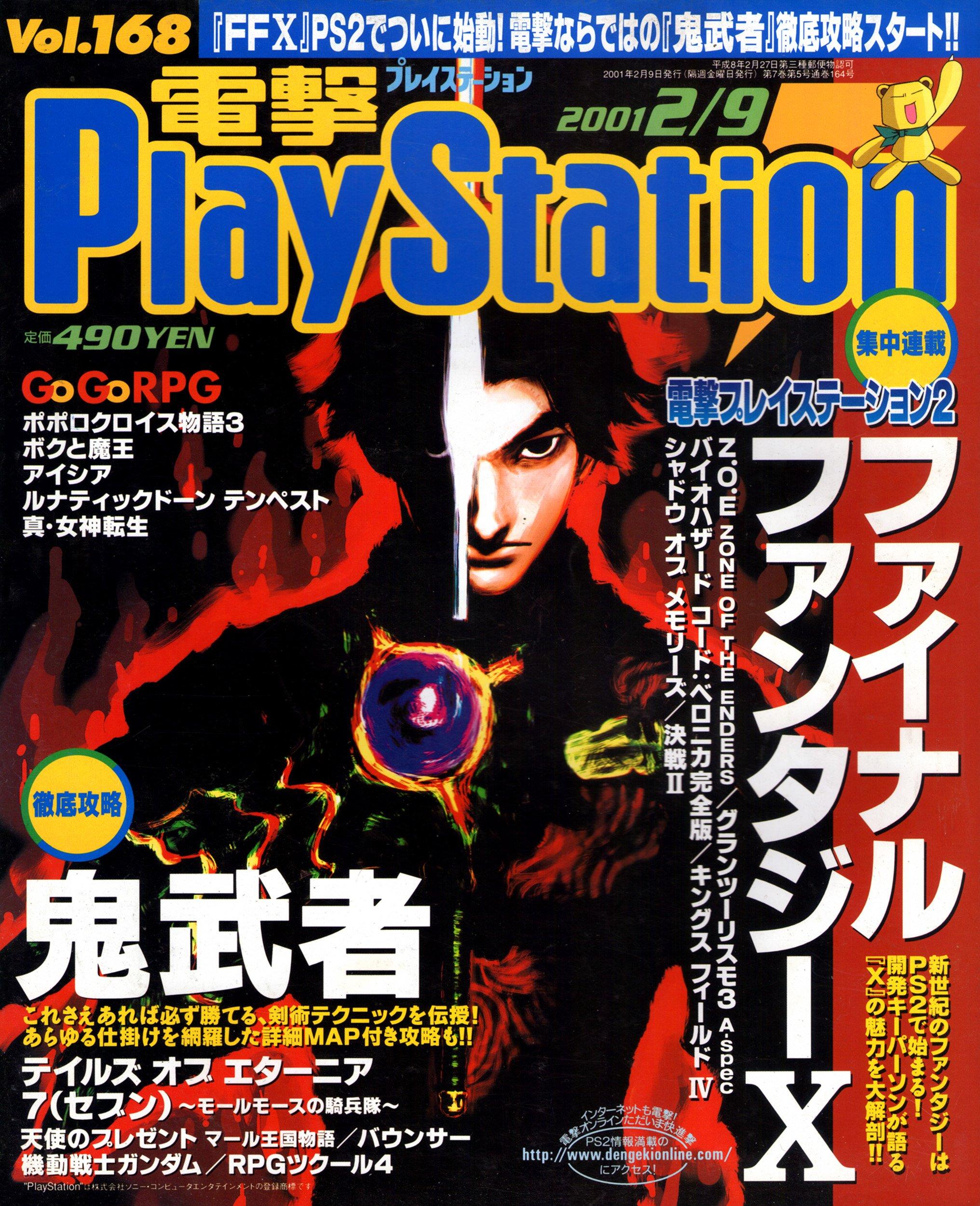 Dengeki PlayStation 168 (February 9, 2001)