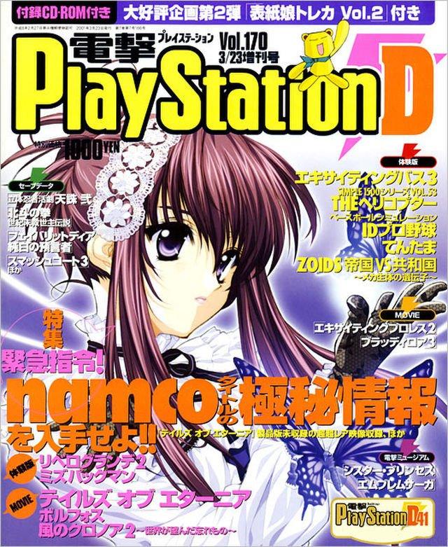 Dengeki PlayStation 170 (March 23, 2001)