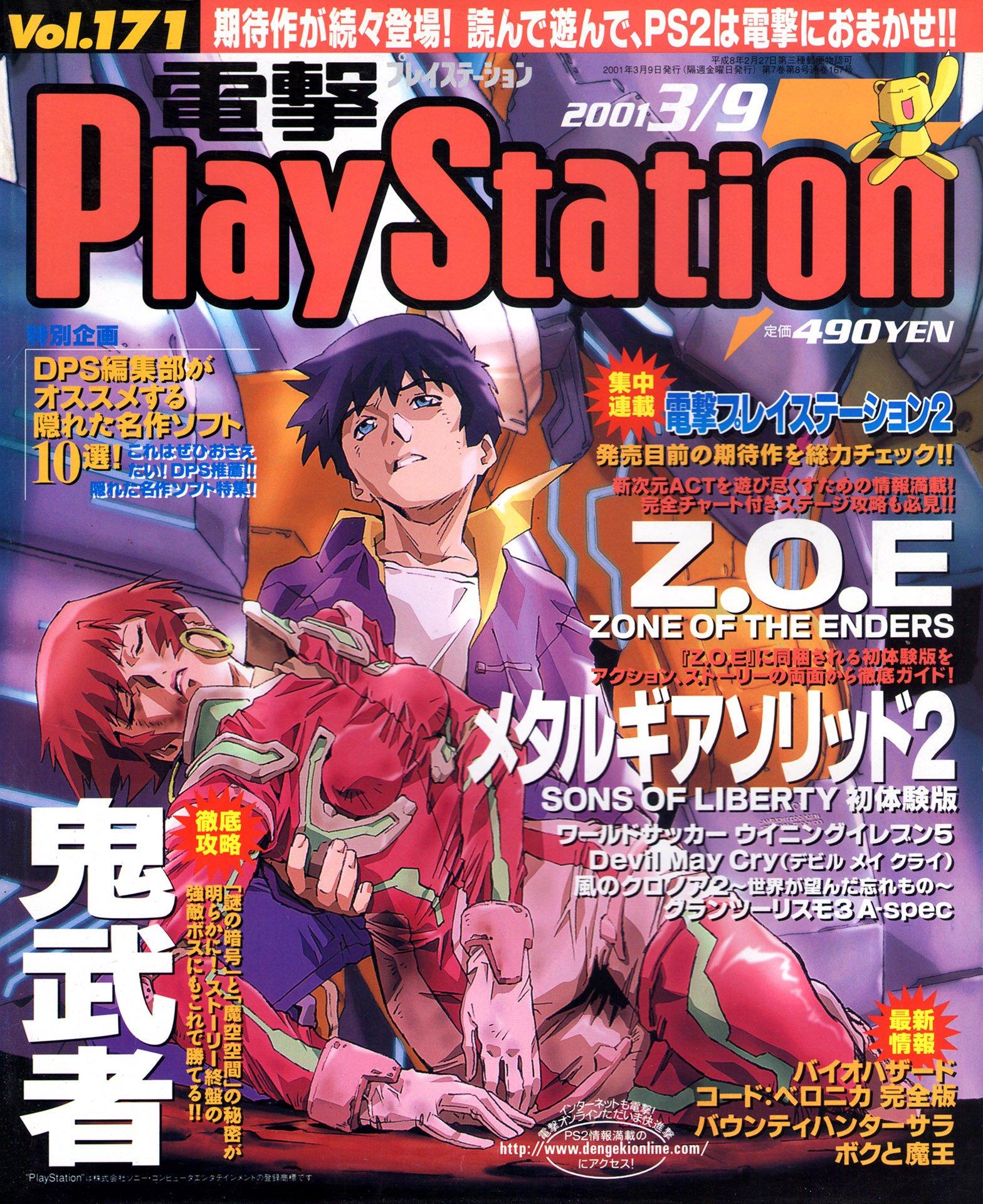 Dengeki PlayStation 171 (March 9, 2001)