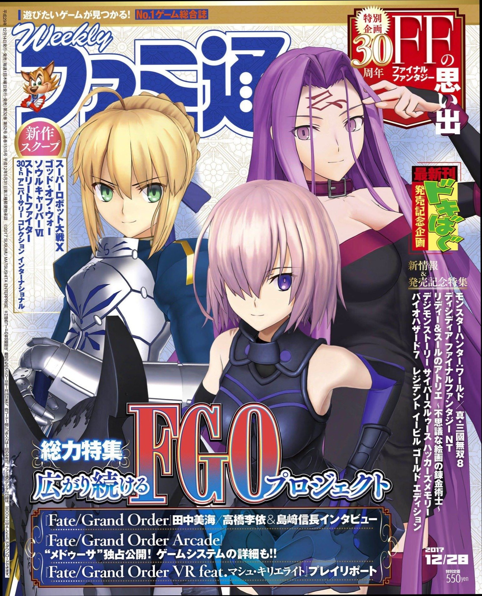 Famitsu 1515 (December 28, 2017)