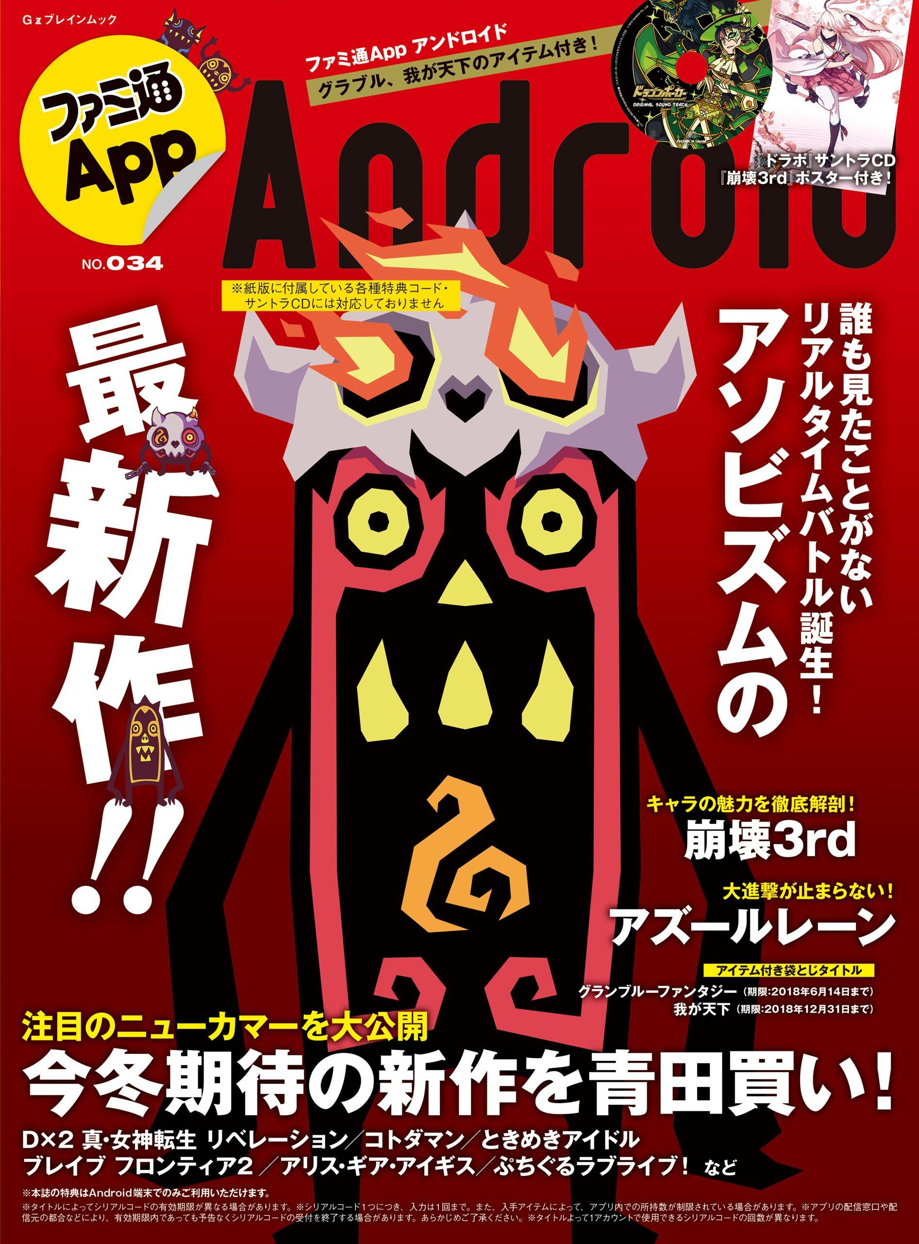 Famitsu App Issue 034 (December 2017)