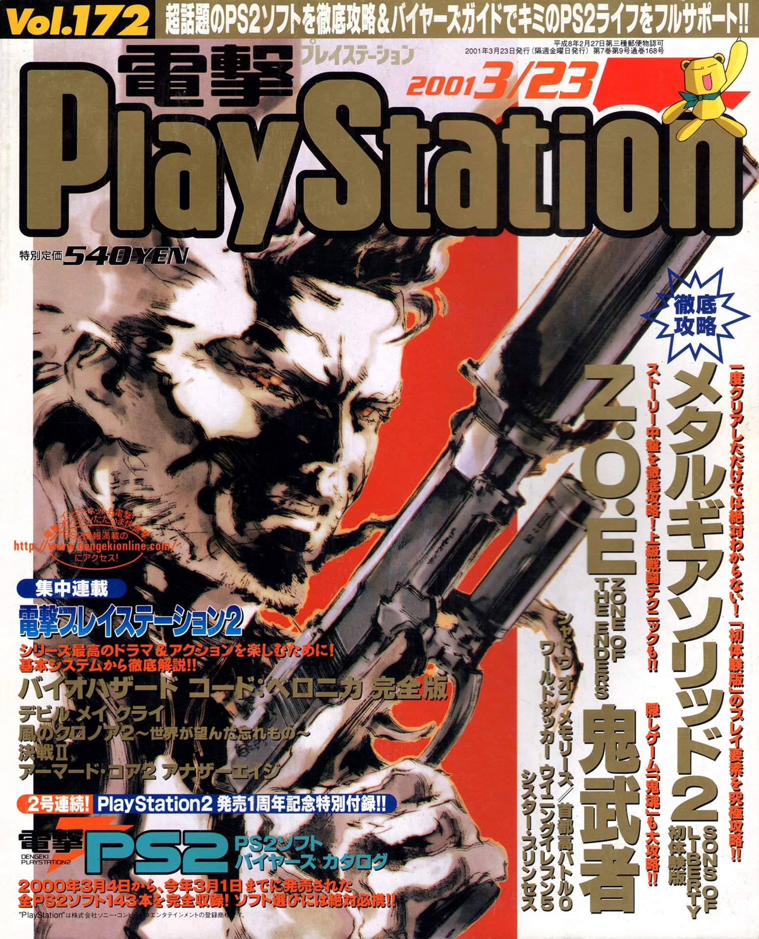 Dengeki PlayStation 172 (March 23, 2001)